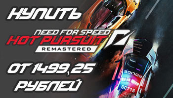 Купить NFS Hot Pursuit Remastered